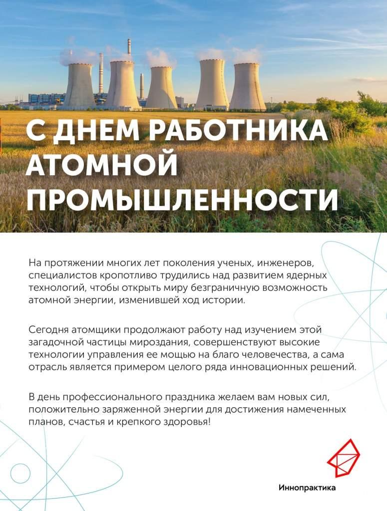 поздравление с днем работника атомной промышленности от депутата бруснику